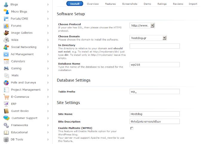 Αυτόματη εγκατάσταση WordPress με το Softaculous