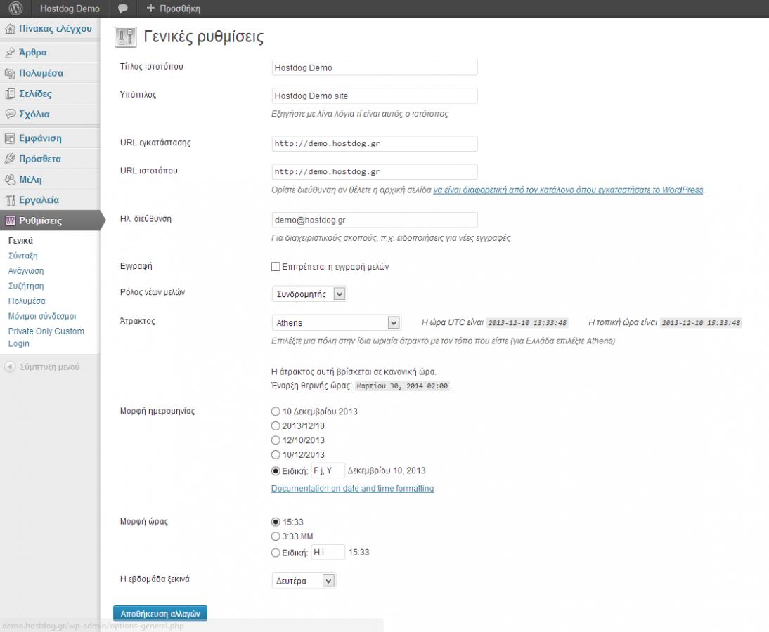 Γενικές ρυθμίσεις στο WordPress