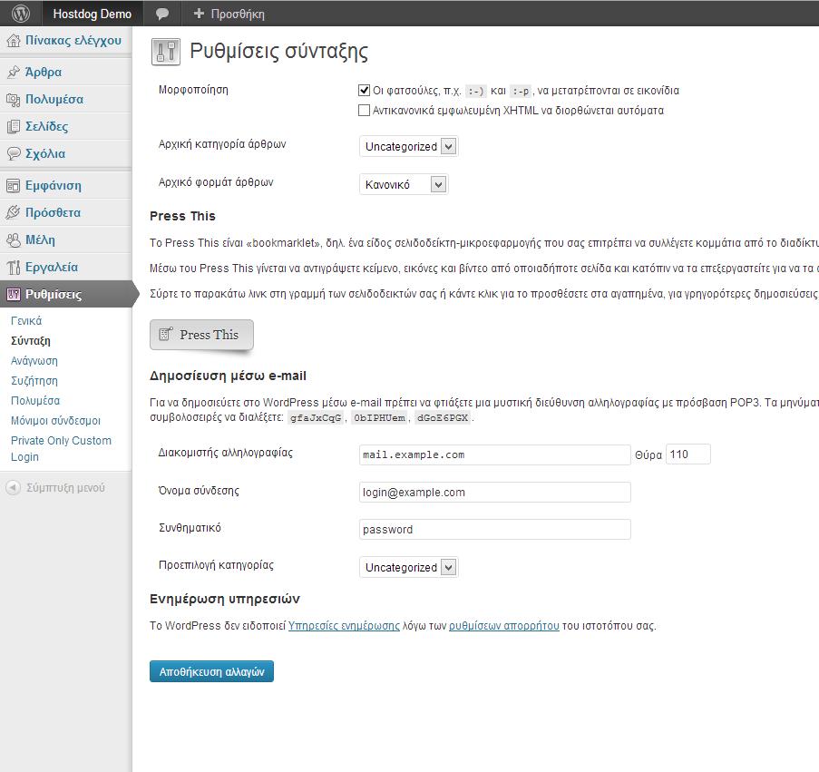 σελίδα Ρυθμίσεων σύνταξης WordPress