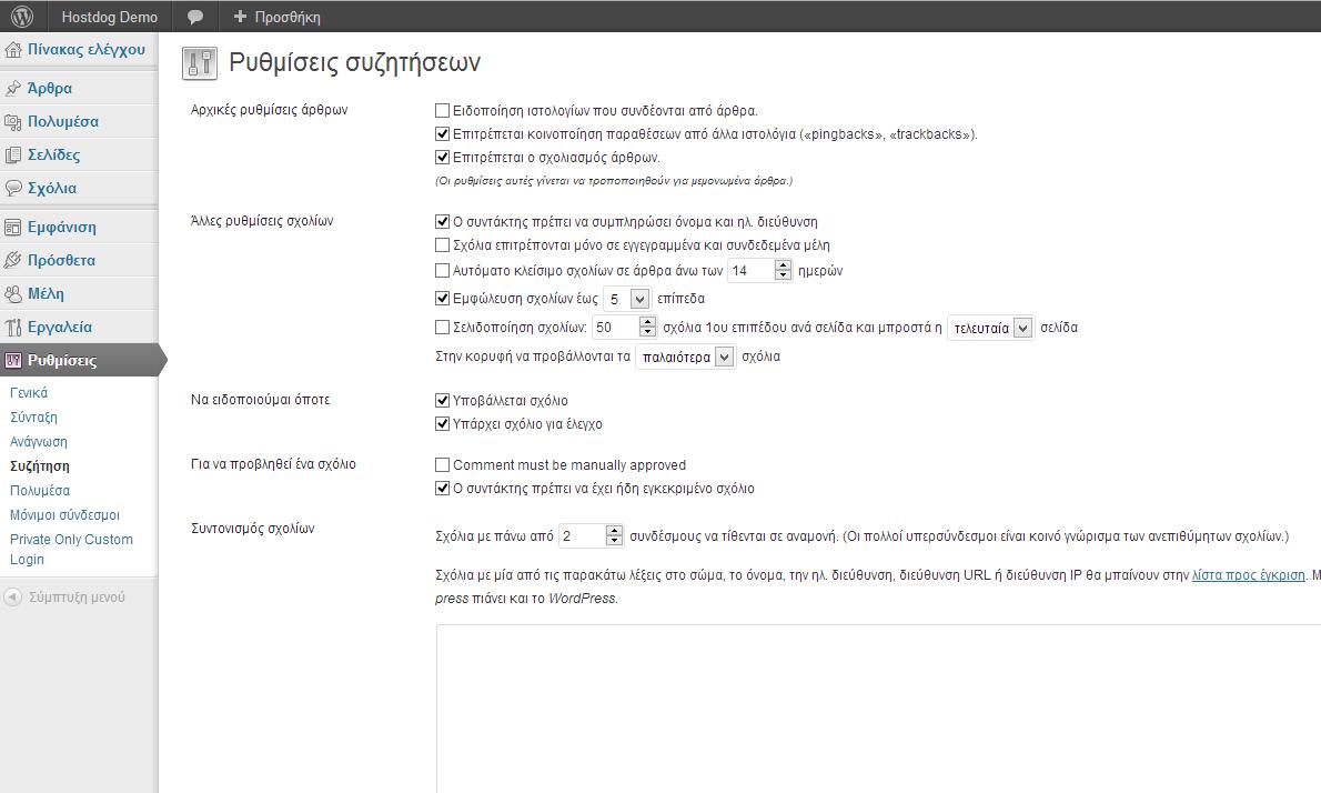 σελίδα Ρυθμίσεων συζητήσεων WordPress