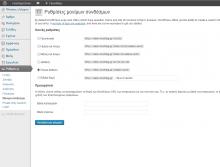 σελίδα Ρυθμίσεων μόνιμων συνδέσμων (permalinks) WordPress
